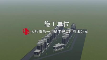 太原市上兰村棚户区改造项目