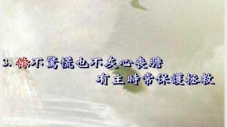 B92_倚靠耶和華真有福_X_8