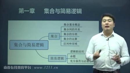 2019高中三资格证面试题库数学教师礼仪培训浙江nsyksy