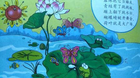 幼儿园快乐成长课程 大班 语言 上册《荷花》儿歌