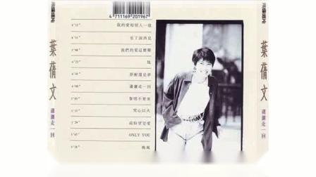 Only You(葉蒨文 Sally Yeh)