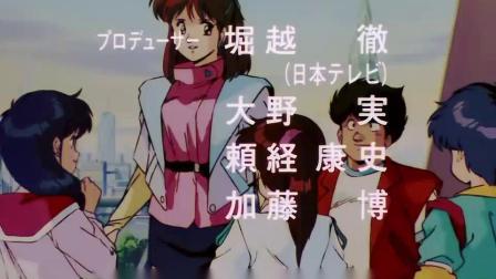超音战士1988片头曲