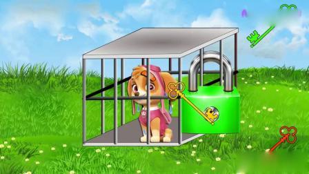 亲子早教动画 找到合适的钥匙,解救出我们汪汪队的狗狗