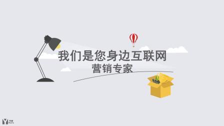 济南万域网络技术济南网站建设万域科技企业宣传片mg动画