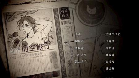 【玛露塔】河洛群侠传57