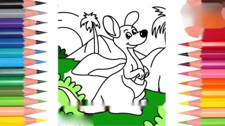 亲子早教动画 画袋鼠图案涂上各种漂亮颜色