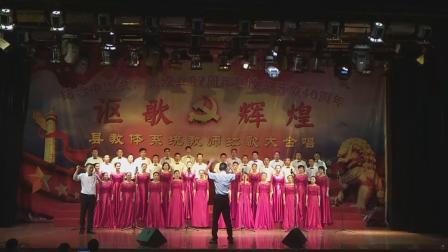 2018年江西省南城县教统教师红歌大合唱上唐镇中心小学《撸起袖子加油干》