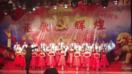 2018年江西省南城县浔溪中小学教师红歌大合唱《国家》