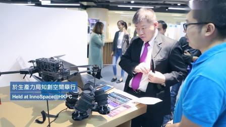 【同心协力推广创意】「2018亚洲国际创新发明大奖暨展览会」