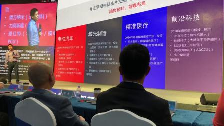 第三届企业创新生态圈大会(凤岗天安数码城,青橙资本张云鹏演讲,2018年10月31日)