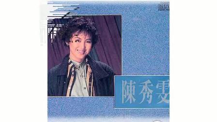 夢幻夢(陳秀雯 Amy Chan Sau Man)