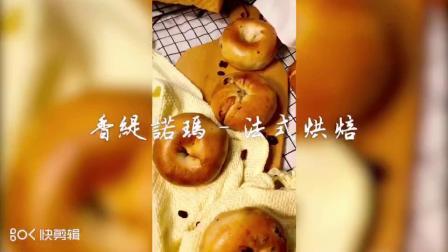 香缇诺玛法甜音乐茶馆之贝果,青岛蛋糕,甜品,面包,西点培训,茶饮加盟餐饮