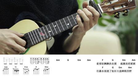 盗将行< /花粥&马雨阳>|尤克里里弹唱教学
