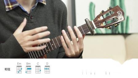 花粥&出山 | 尤克里里弹唱教学【静香和胖虎ukulele】