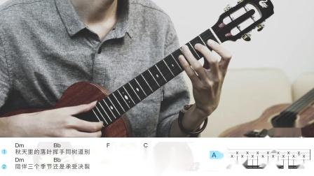 <于果&侧脸>抖音热歌 手控党福利  尤克里里弹唱教学和胖虎ukulele】