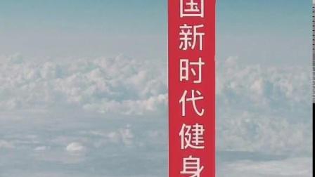 中国新时代有氧健身操欢迎您