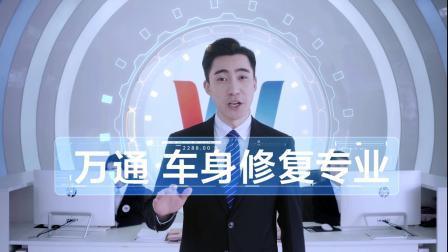 重庆万通汽修学校【车身修复+创业】