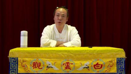 北京白云观白云讲堂传统八段锦教练专训课程第一讲(超清版)