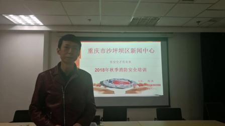 重庆市沙坪坝区新闻中心 2018年消防安全与反恐防暴培训 你们是重庆的窗口与口舌, 希望大家一起传播正能量; 让消防安全走进千家万户, 让全社会都能够重视安全!