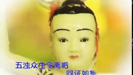 耀一法师-浴佛偈颂.flv