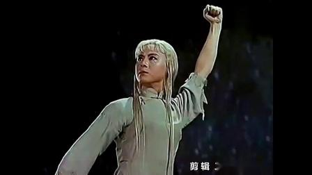 1972年经典舞剧《白毛女》选段:喜儿在荒山与风雪野兽搏斗