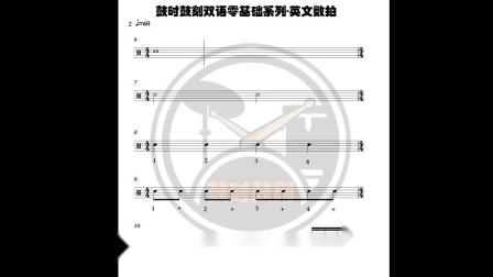 常用音符与英文数拍-视频示范 鼓时鼓刻原创