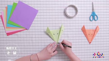 幼儿园创意DIY折纸手工制作可爱的老鼠
