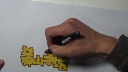 工业设计考研-POP标题练习-中文字体1