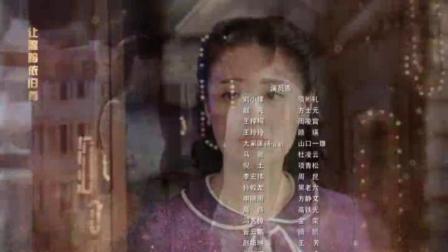 浴血十四年网络版片尾曲