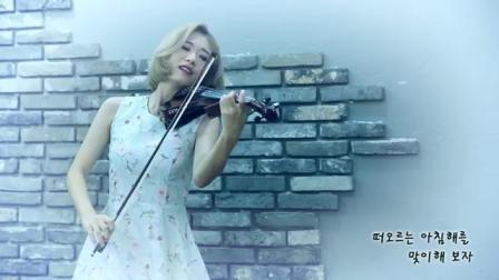 一人でアリラン(홀로 아리랑 ) - 電子バイオリン奏者ジョアラム