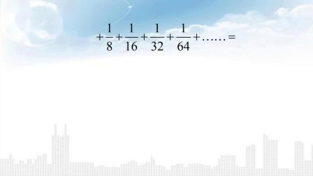 小学数学六年级上册数学广角数与形系列微课—— P107例2
