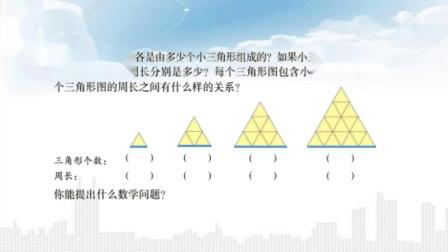 小学数学六年级上册数学广角数与形系列微课——P110第3题