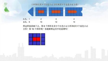 小学数学六年级上册数学广角数与形系列微课——P108做一做2