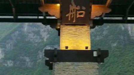 恩施大峡谷实景音乐剧《龙船调》开演了