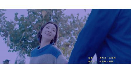 小潘潘&刘心《小确幸》官方版MV