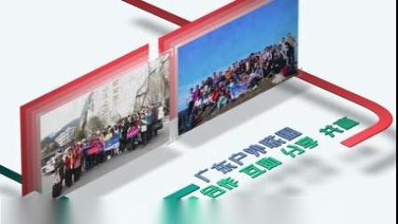 广东户外联盟宣传片