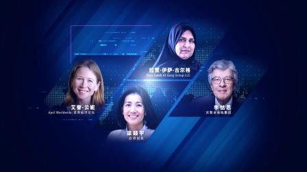 亚洲金融论坛 2019