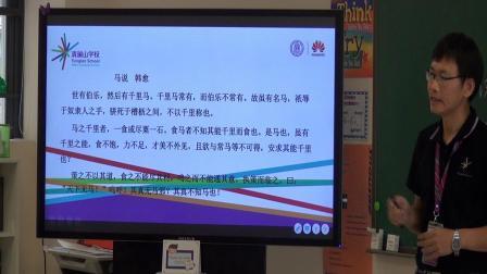 清澜党员晒课(二)陈晓东《马说》