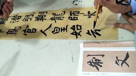郭汉亮临千字文7