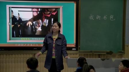 22.人美版小学美术五年级下册《第7课:我的书包》湖北省市级优课