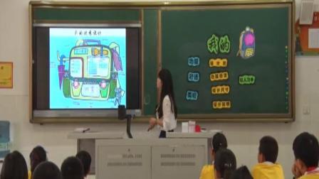 26.人美版小学美术五年级下册《第7课:我的书包》陕西省省级优课
