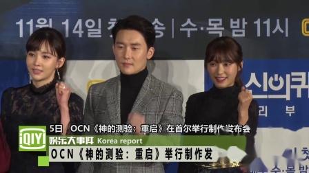 OCN《神的测验:重启》制作发布会 柳德焕尹宝拉等主演出席