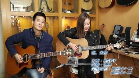 苏苏《嘿 朱迪》朱丽叶指弹吉他弹唱