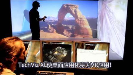 利用TVZLib接口配合Unity实现VR环境场景实时交互——TechViz解决方案