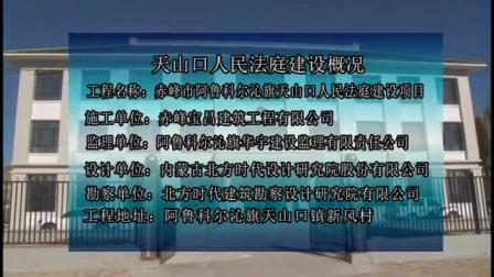 内蒙赤峰阿鲁科尔沁旗天山口法庭建筑视频