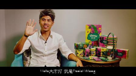 Kleenex x Daniel Wong 「Dreamland 夢想國度」ELLE專訪