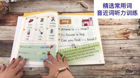 自然拼读类系统教材《自然拼读》