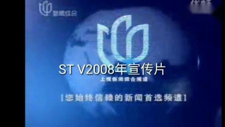STV2008年宣传片