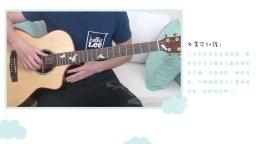 第四课 五分钟学会吉他的六线谱【星暴音乐】