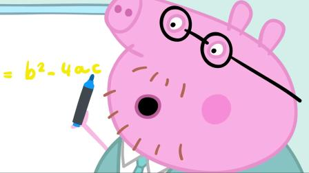 Daddy Pig compilation